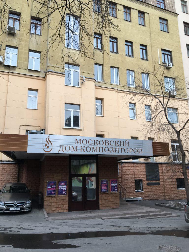 московский дом композиторов